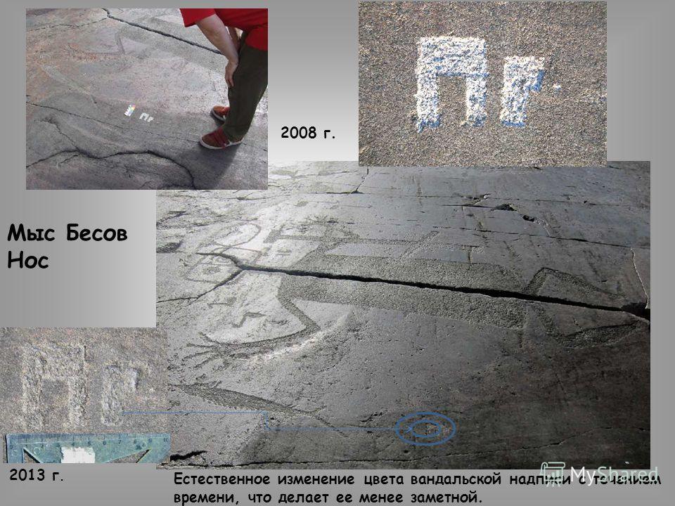 Естественное изменение цвета вандальской надписи с течением времени, что делает ее менее заметной. 2013 г. Мыс Бесов Нос 2008 г.