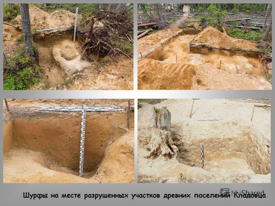 Шурфы на месте разрушенных участков древних поселений Кладовца