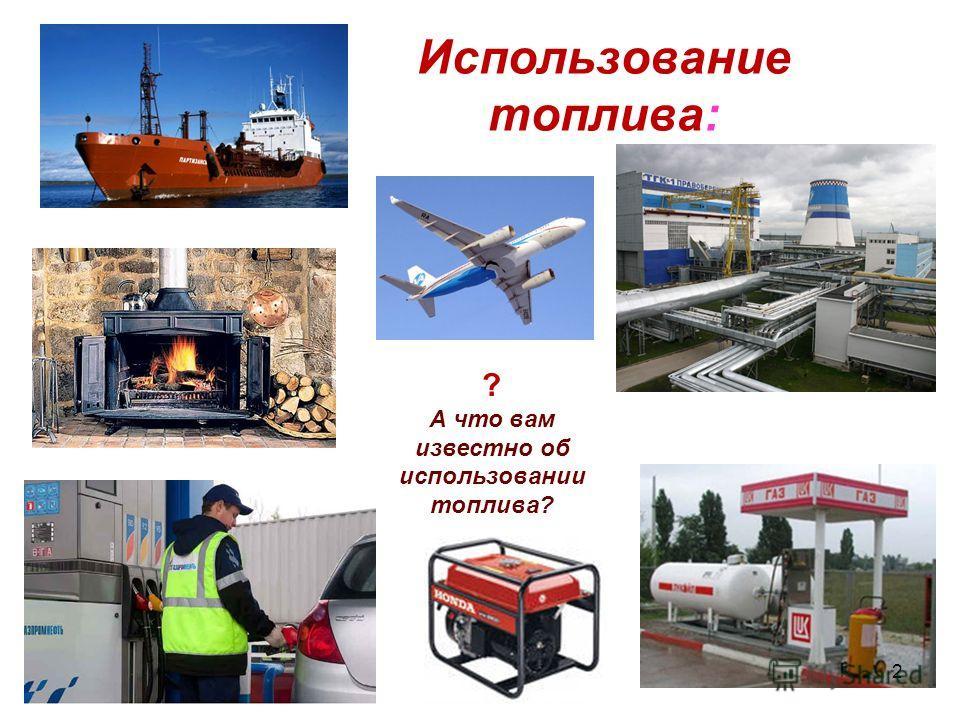 Использование топлива: ? А что вам известно об использовании топлива? 2
