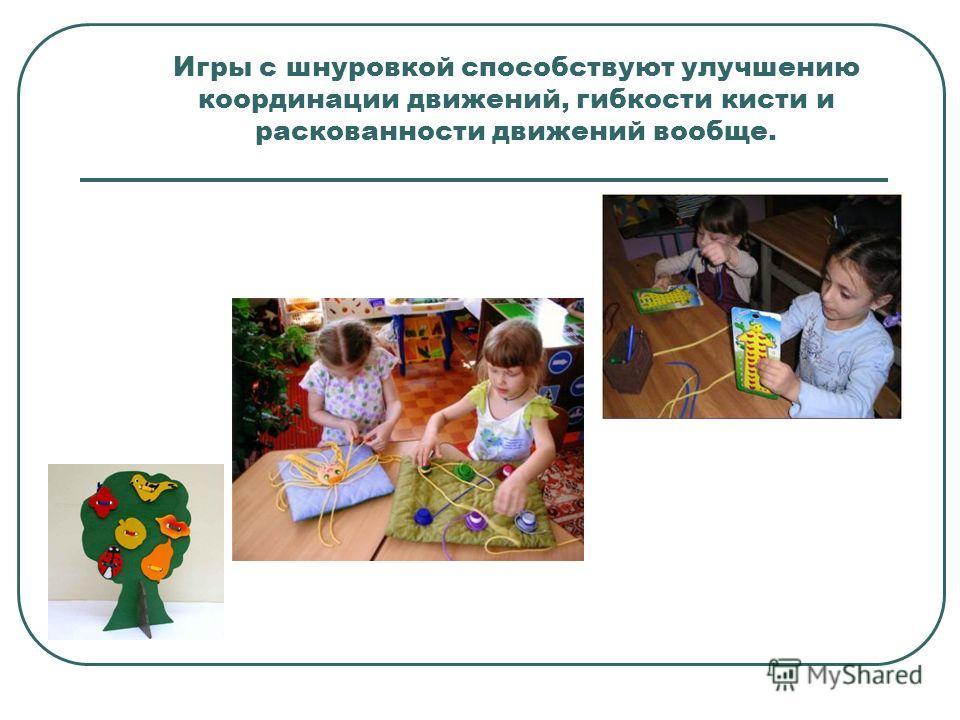Игры с шнуровкой способствуют улучшению координации движений, гибкости кисти и раскованности движений вообще.