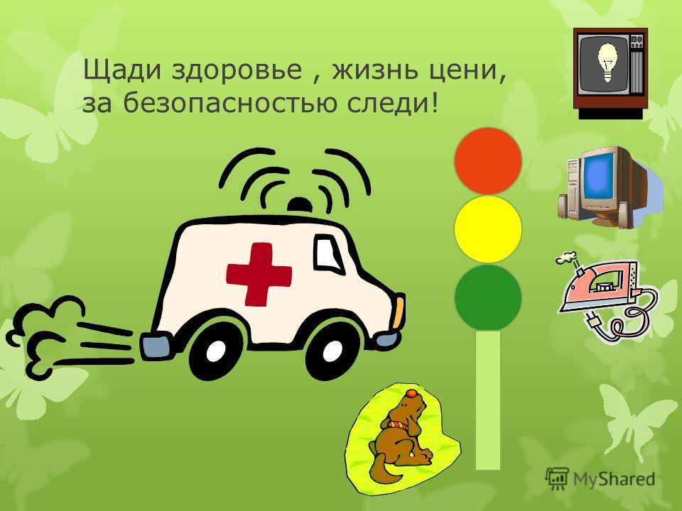 Щади здоровье, жизнь цени, за безопасностью следи!