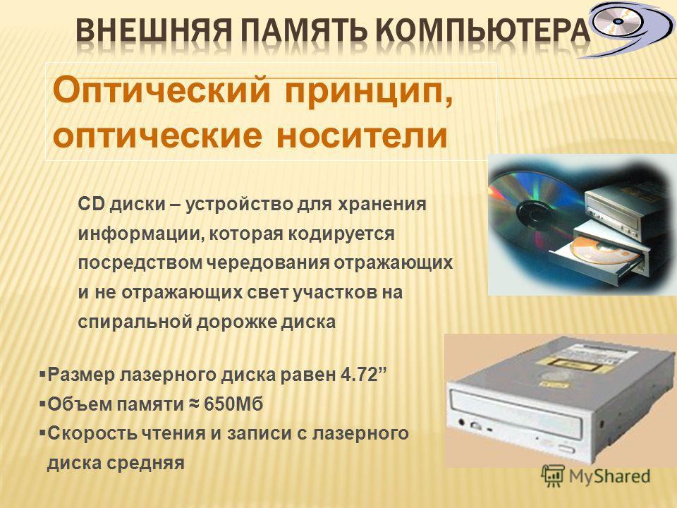 Магнитные диски – устройства прямого (произвольного) доступа Магнитные ленты – устройства последовательного доступа