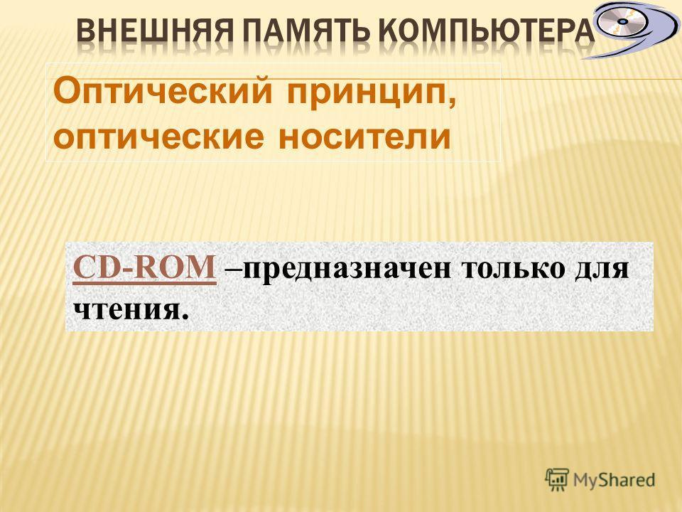 Оптический принцип, оптические носители CD-ROM CD-R CD-RW DVD ВИДЫ CD