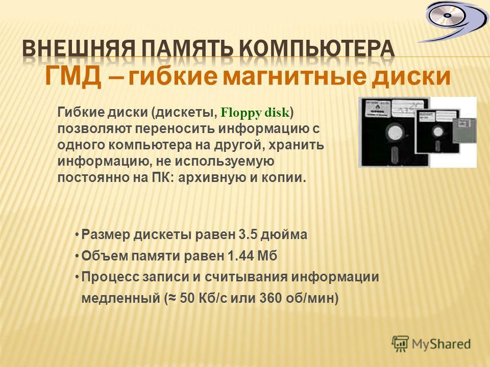 Магнитные носители ГМД – гибкие магнитные диски ЖМД – жесткие магнитные диски МЛ – магнитные ленты