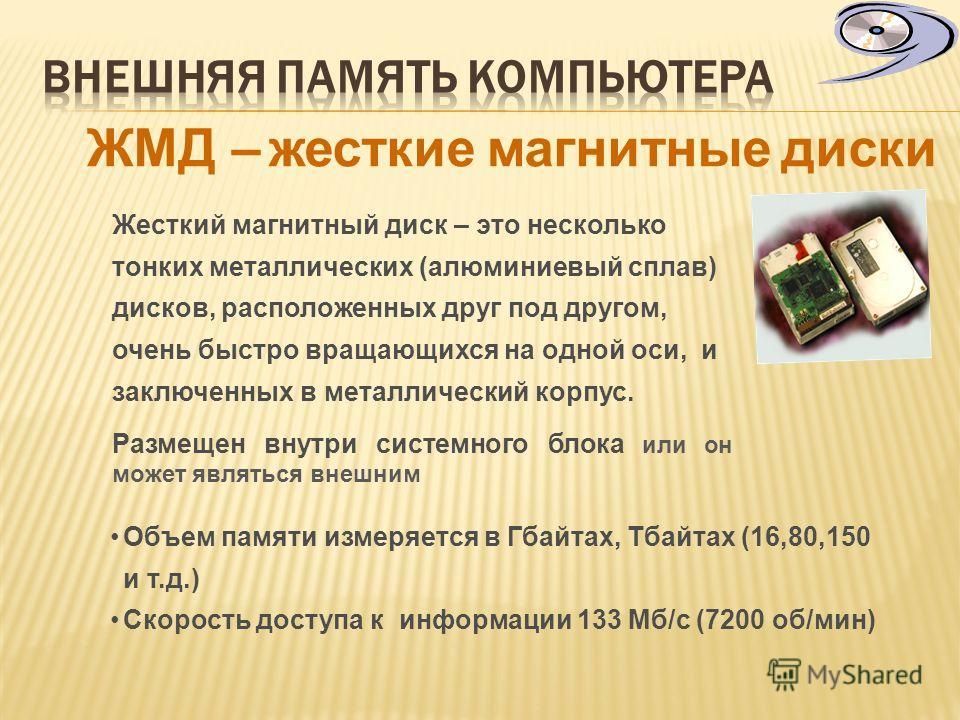 ГМД – гибкие магнитные диски преимущества гибких исков: Дешевые Легкие Широко распространенные Произвольный доступ недостатки гибких дисков: Самые медленные носители Маленький объем памяти