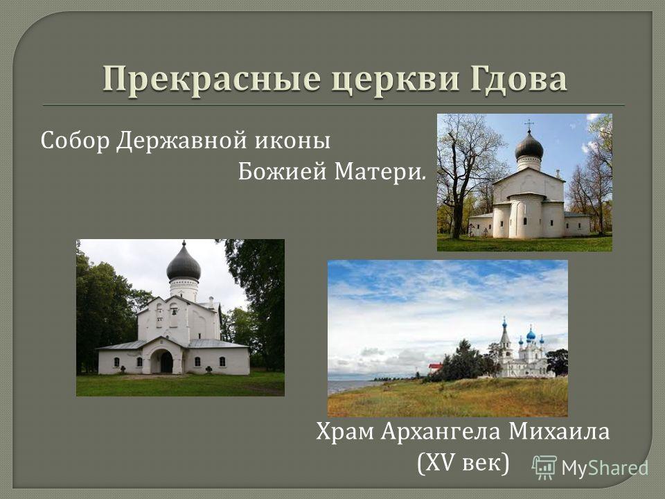Собор Державной иконы Божией Матери. Храм Архангела Михаила (XV век)