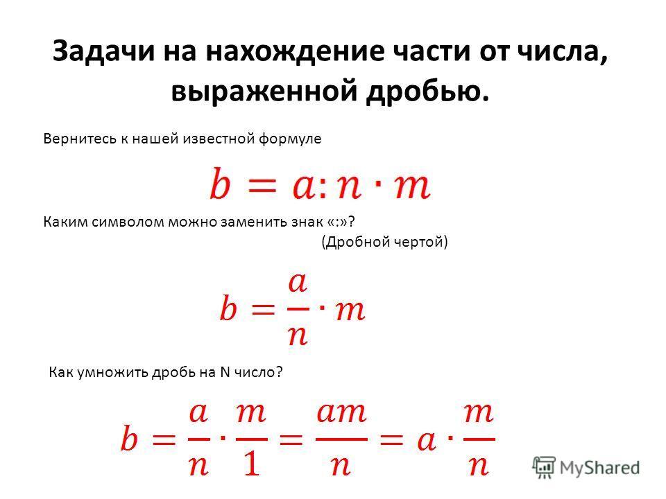 Задачи на нахождение части от числа, выраженной дробью. Вернитесь к нашей известной формуле Каким символом можно заменить знак «:»? (Дробной чертой) Как умножить дробь на N число?