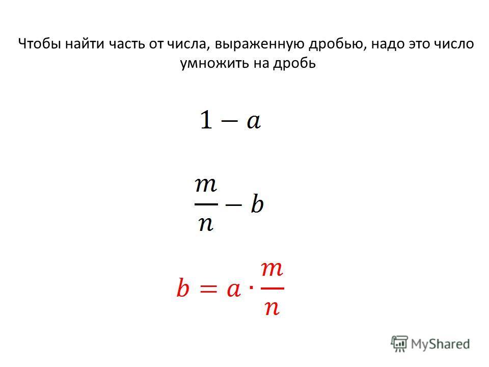 Чтобы найти часть от числа, выраженную дробью, надо это число умножить на дробь