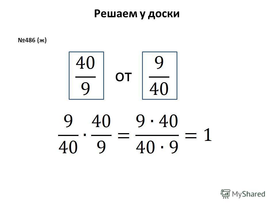 Решаем у доски 486 (ж) от