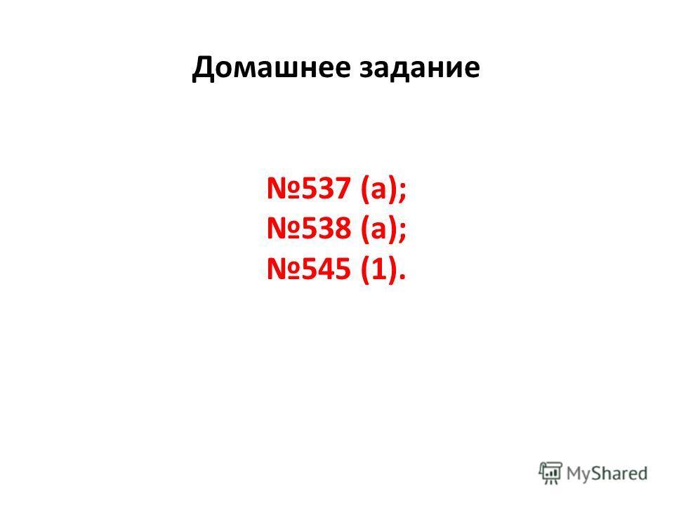Домашнее задание 537 (а); 538 (а); 545 (1).
