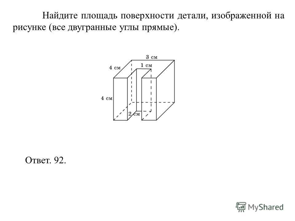 Найдите площадь поверхности детали, изображенной на рисунке (все двугранные углы прямые). Ответ. 92.