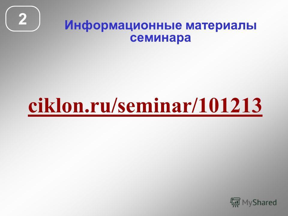 Информационные материалы семинара 2 ciklon.ru/seminar/101213