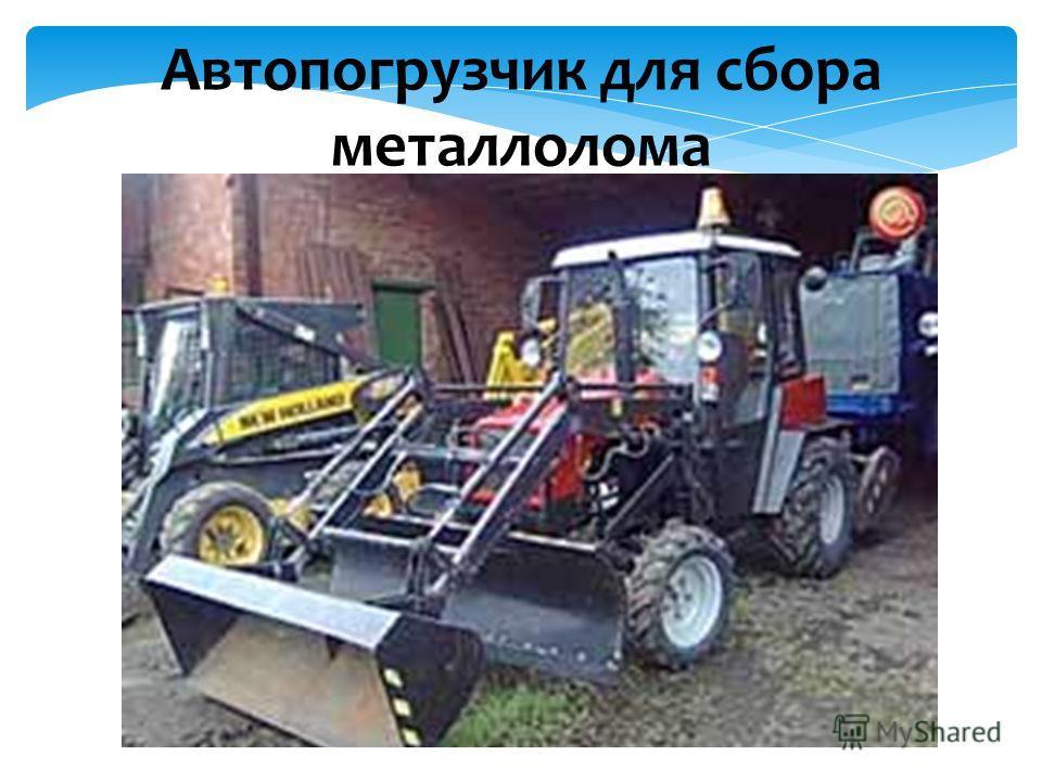 Автопогрузчик для сбора металлолома