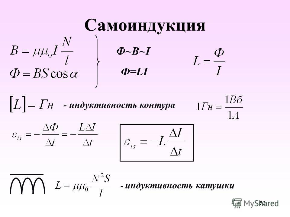 Самоиндукция Ф~B~I Ф=LI - индуктивность контура - индуктивность катушки 50
