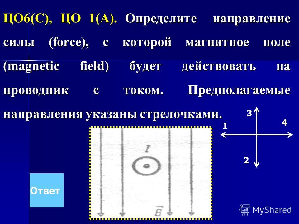 Определите направление силы (force), с которой магнитное поле (magnetic field) будет действовать на проводник с током. Предполагаемые направления указаны стрелочками. ЦО6(С), ЦО 1(А). Определите направление силы (force), с которой магнитное поле (mag