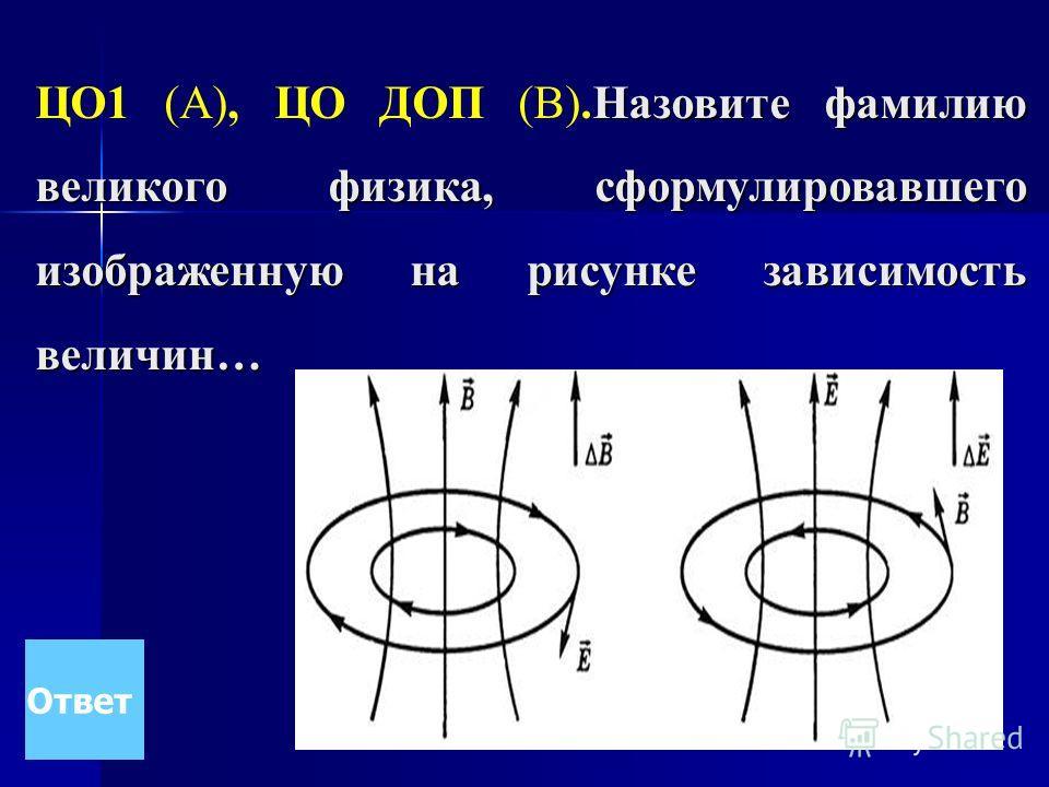 Назовите фамилию великого физика, сформулировавшего изображенную на рисунке зависимость величин… ЦО1 (А), ЦО ДОП (В).Назовите фамилию великого физика, сформулировавшего изображенную на рисунке зависимость величин… Ответ