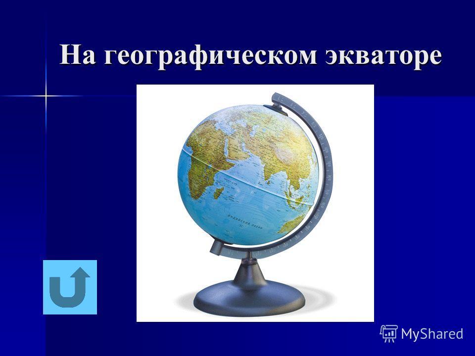 На географическом экваторе