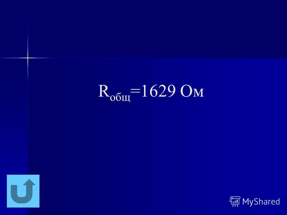 R общ =1629 Ом