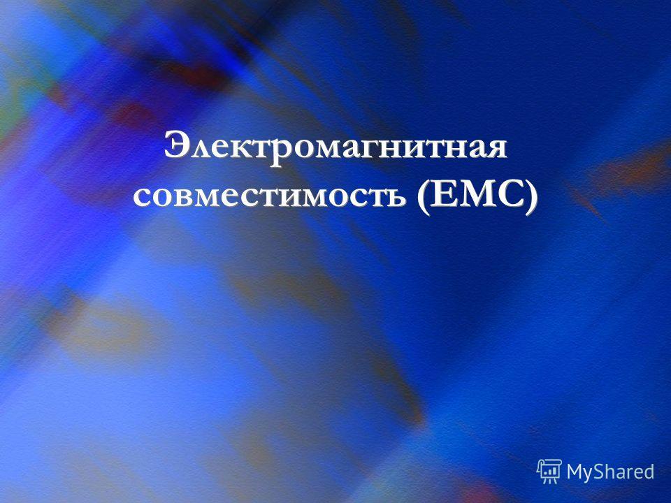 Электромагнитная совместимость (ЕМС)