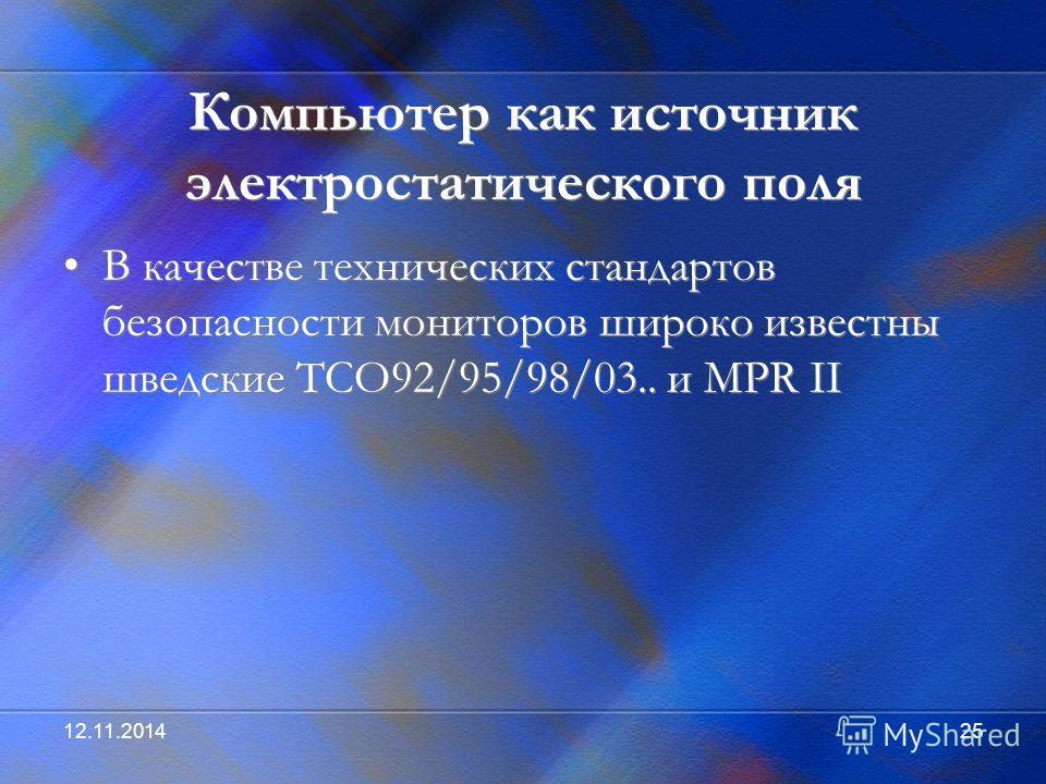 12.11.201425 Компьютер как источник электростатического поля В качестве технических стандартов безопасности мониторов широко известны шведские ТСО92/95/98/03.. и MPR II