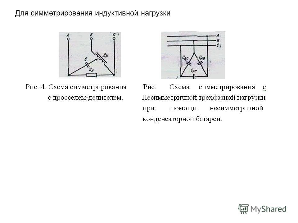 Для симметрирования индуктивной нагрузки