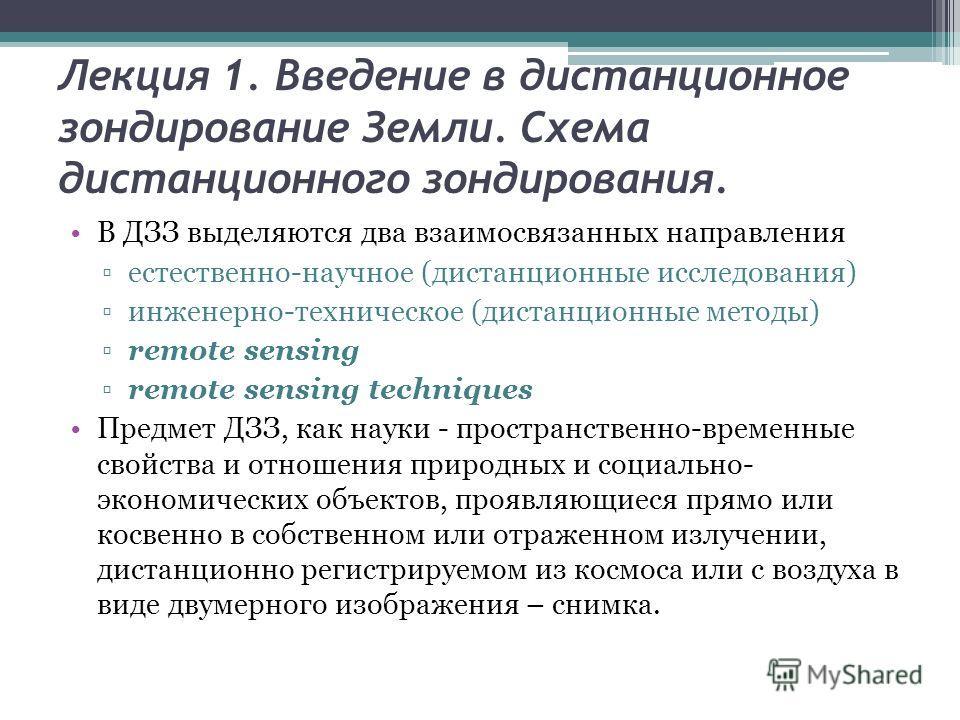 Лекция 1. Введение в дистанционное зондирование Земли. Схема дистанционного зондирования. В ДЗЗ выделяются два взаимосвязанных направления естественно-научное (дистанционные исследования) инженерно-техническое (дистанционные методы) remote sensing re