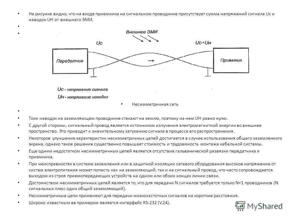 На рисунке видно, что на входе приемника на сигнальном проводнике присутствует сумма напряжений сигнала Uc и наводок UH от внешнего ЭМИ. Несимметричная сеть Токи наводок на заземляющем проводнике стекают на землю, поэтому на нем UН равно нулю. С друг