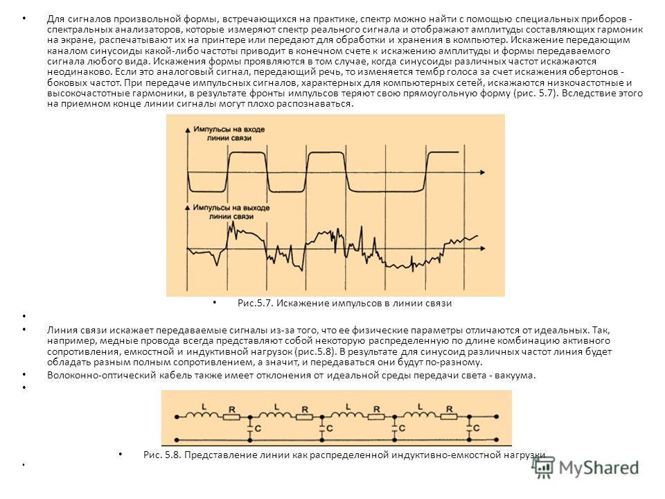 Для сигналов произвольной формы, встречающихся на практике, спектр можно найти с помощью специальных приборов - спектральных анализаторов, которые измеряют спектр реального сигнала и отображают амплитуды составляющих гармоник на экране, распечатывают