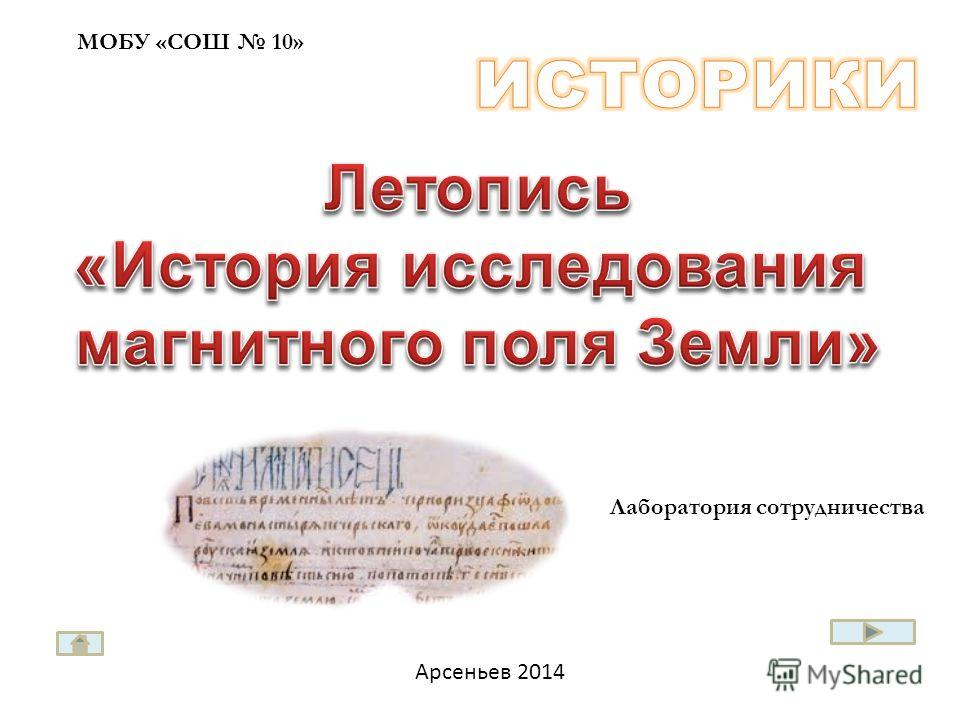 Лаборатория сотрудничества Арсеньев 2014 МОБУ «СОШ 10»