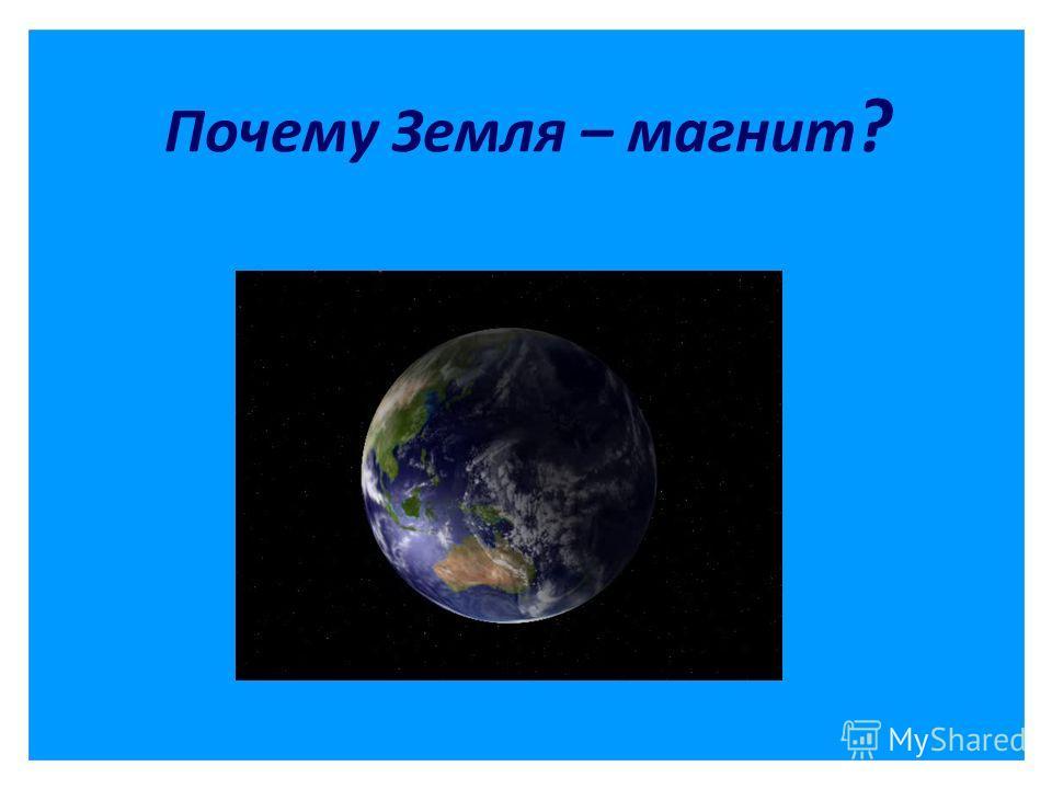 Почему Земля – магнит ?