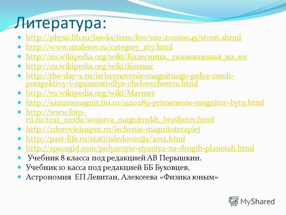 Литература: http://physiclib.ru/books/item/f00/s00/z0000045/st006. shtml http://www.12talerov.ru/category_167. html http://ru.wikipedia.org/wiki/Колесница,_указывающая_на_юг http://ru.wikipedia.org/wiki/Колесница,_указывающая_на_юг http://ru.wikipedi