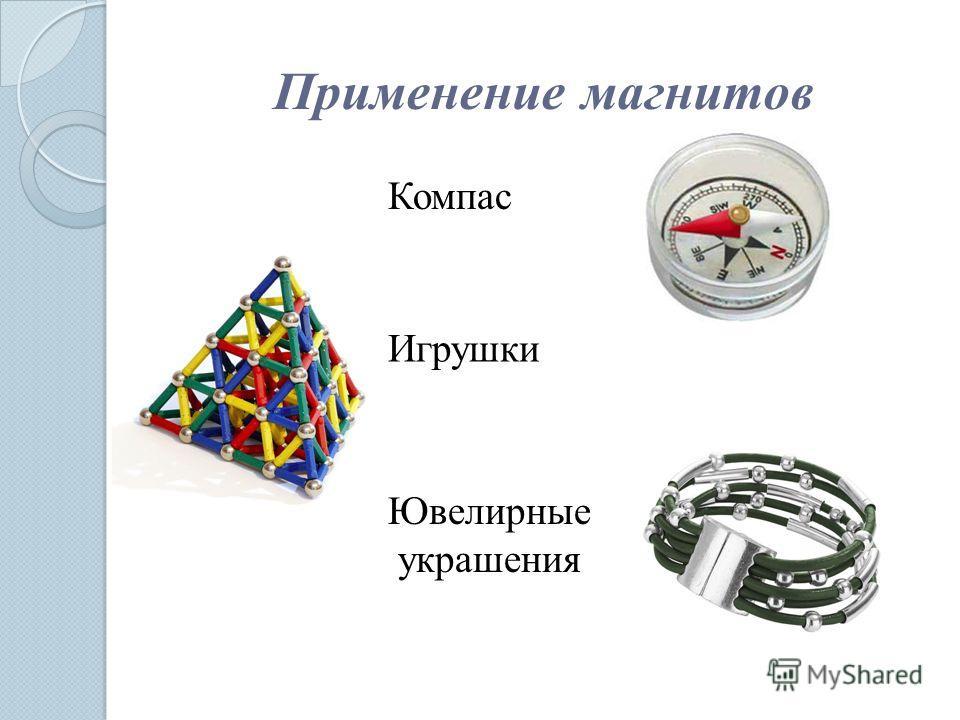Применение магнитов Компас Игрушки Ювелирные украшения
