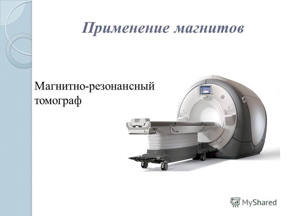 Применение магнитов Магнитно-резонансный томограф