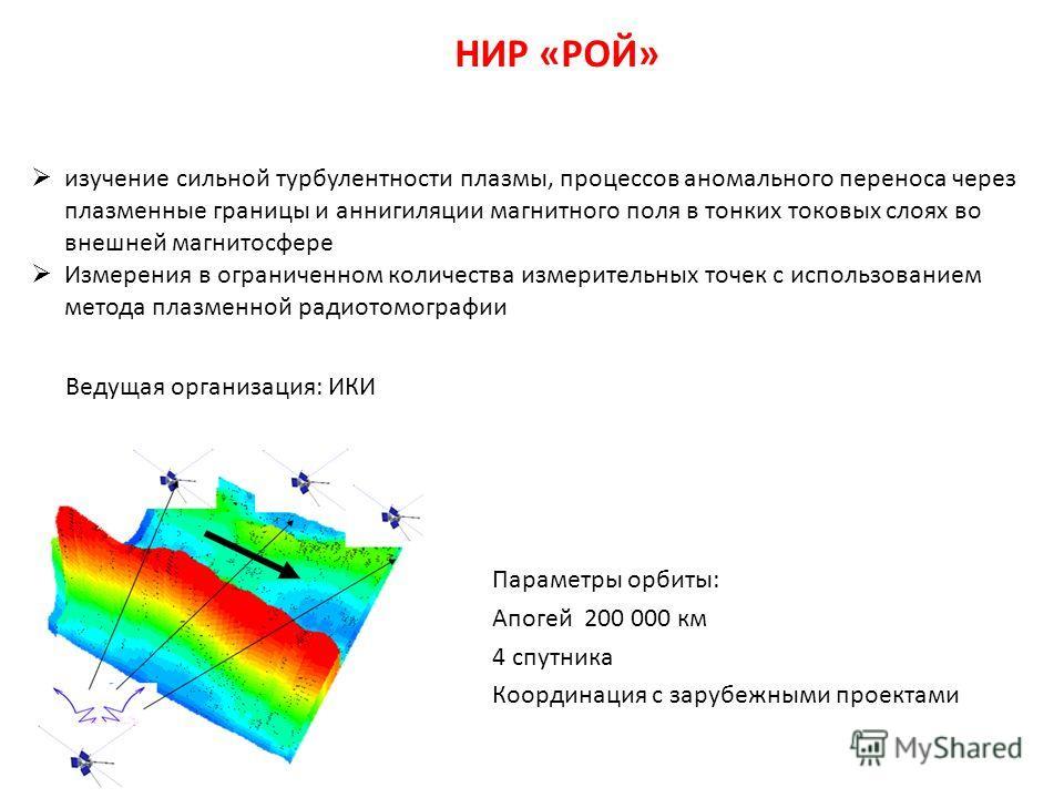 НИР «РОЙ» изучение сильной турбулентности плазмы, процессов аномального переноса через плазменные границы и аннигиляции магнитного поля в тонких токовых слоях во внешней магнитосфере Измерения в ограниченном количества измерительных точек с использов