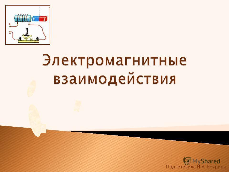 Подготовила И.А. Боярина