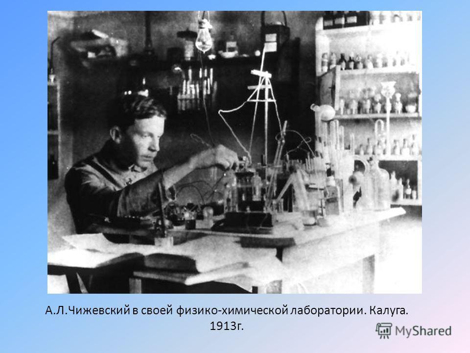 А.Л.Чижевский в своей физико-химической лаборатории. Калуга. 1913 г.