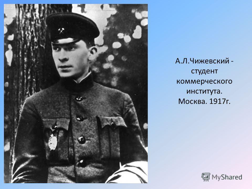 А.Л.Чижевский - студент коммерческого института. Москва. 1917 г.