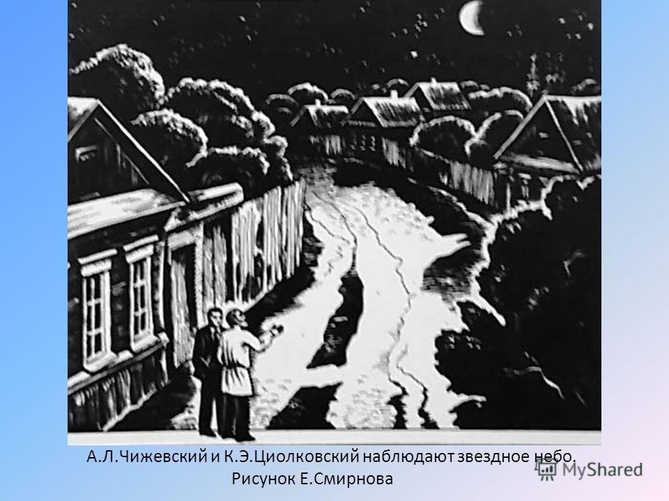 А.Л.Чижевский и К.Э.Циолковский наблюдают звездное небо. Рисунок Е.Смирнова