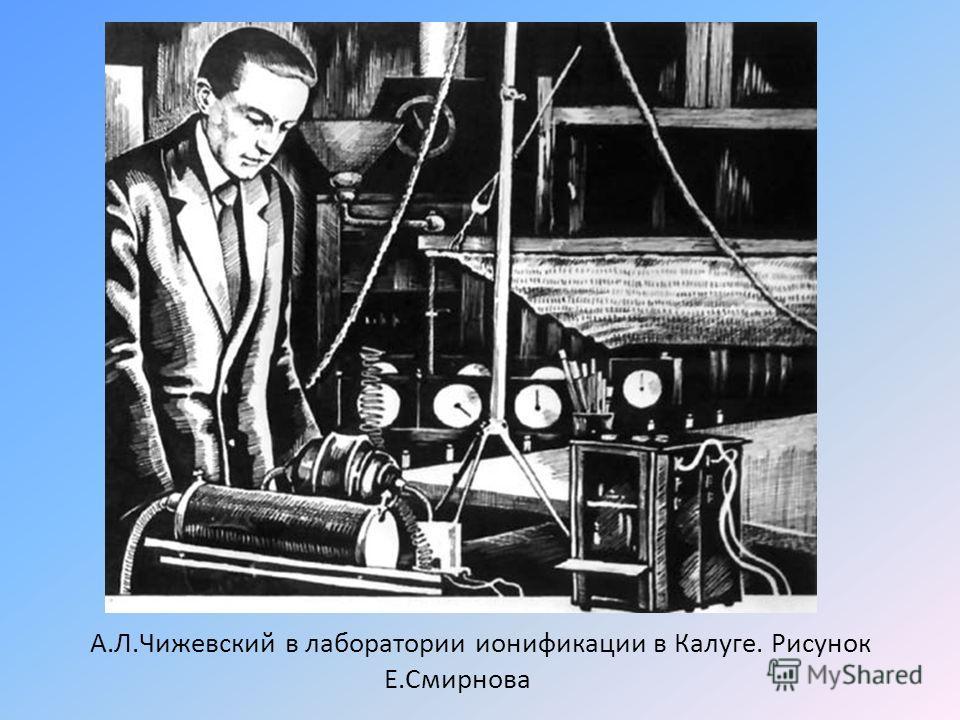 А.Л.Чижевский в лаборатории ионификации в Калуге. Рисунок Е.Смирнова