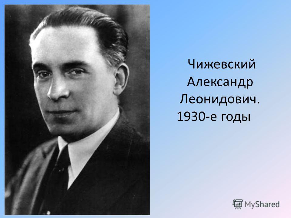 Чижевский Александр Леонидович. 1930-е годы