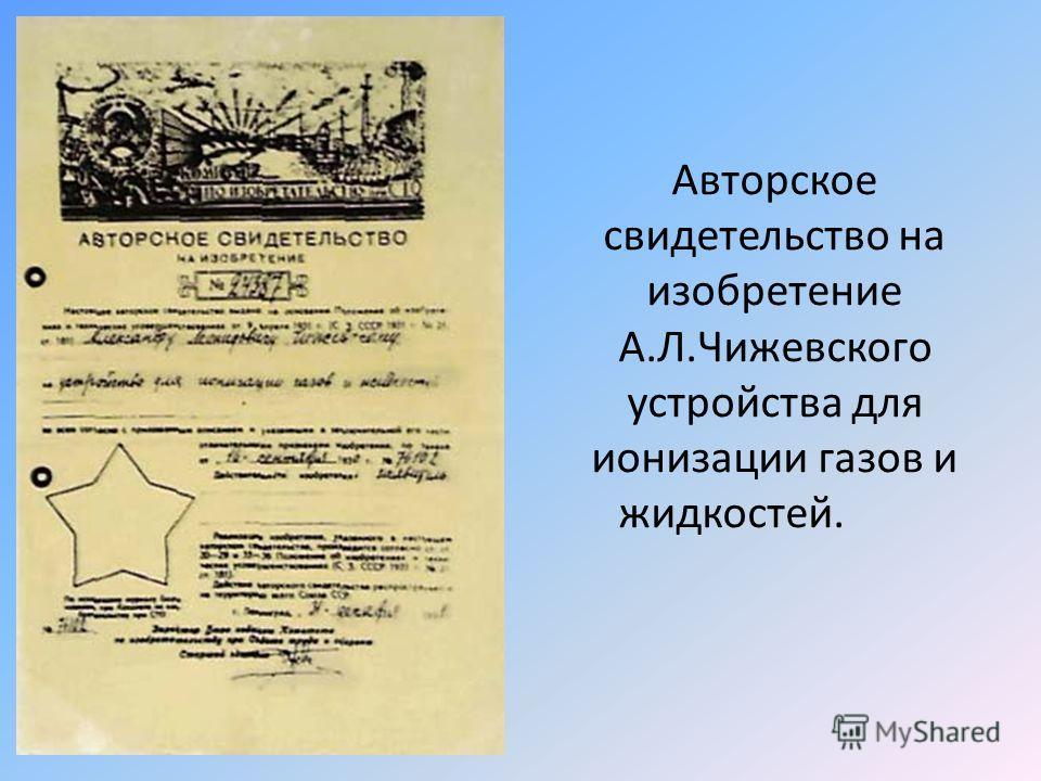 Авторское свидетельство на изобретение А.Л.Чижевского устройства для ионизации газов и жидкостей.