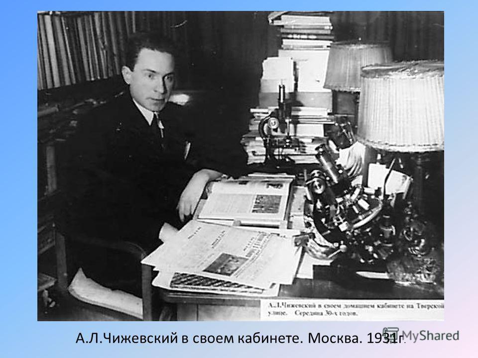 А.Л.Чижевский в своем кабинете. Москва. 1931 г.