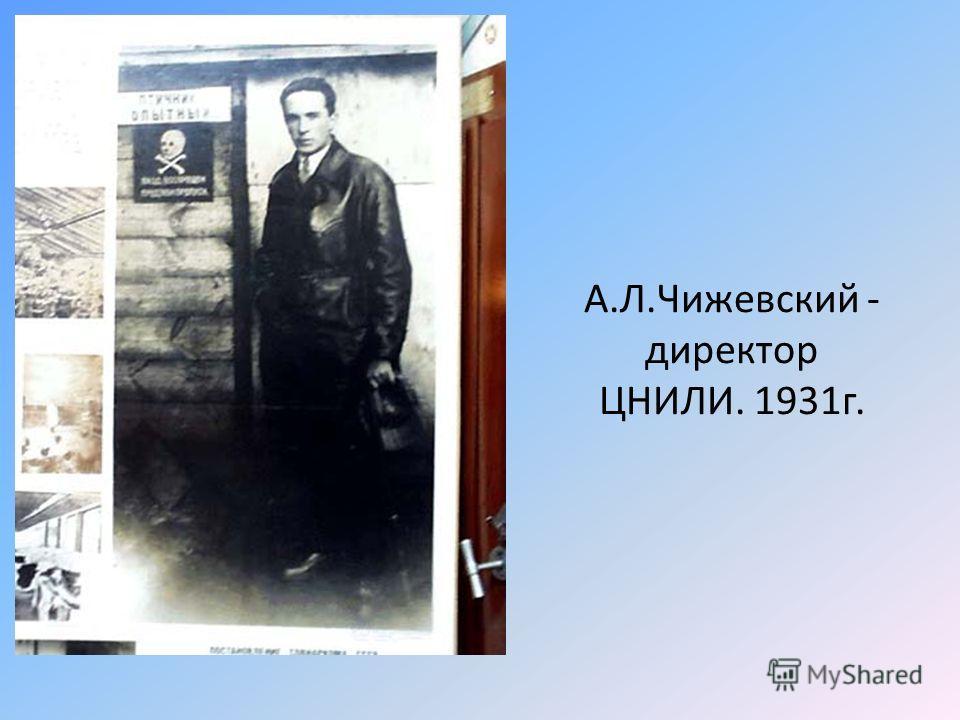 А.Л.Чижевский - директор ЦНИЛИ. 1931 г.