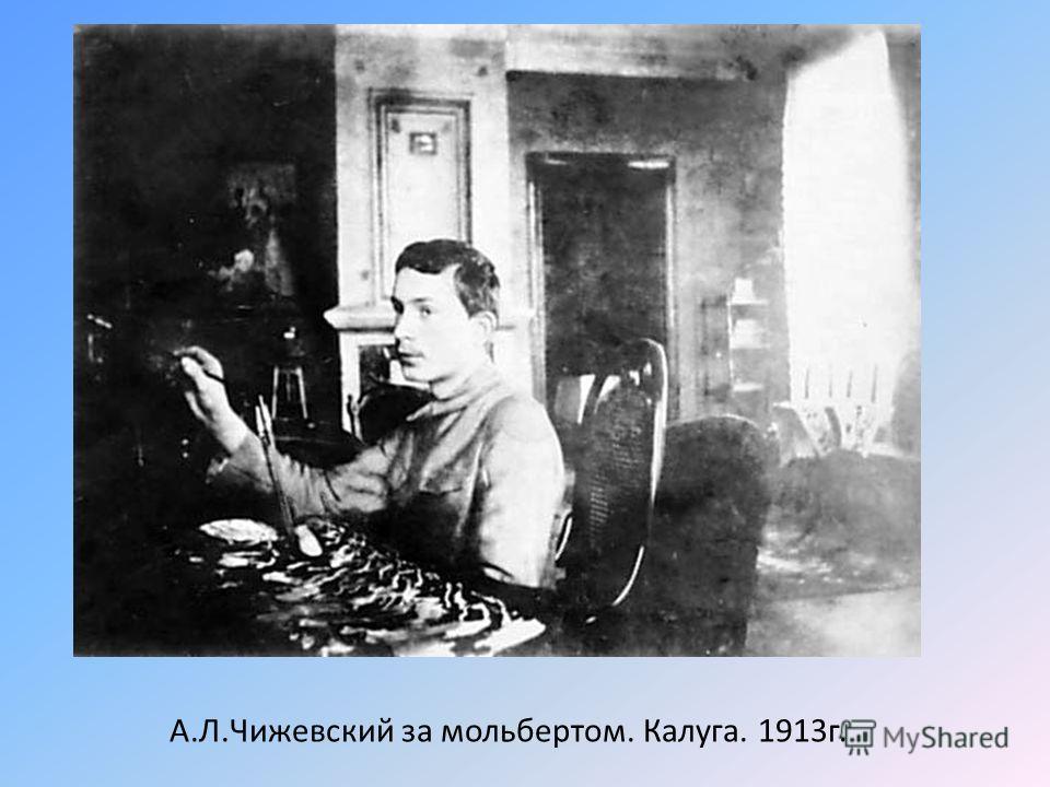 А.Л.Чижевский за мольбертом. Калуга. 1913 г.