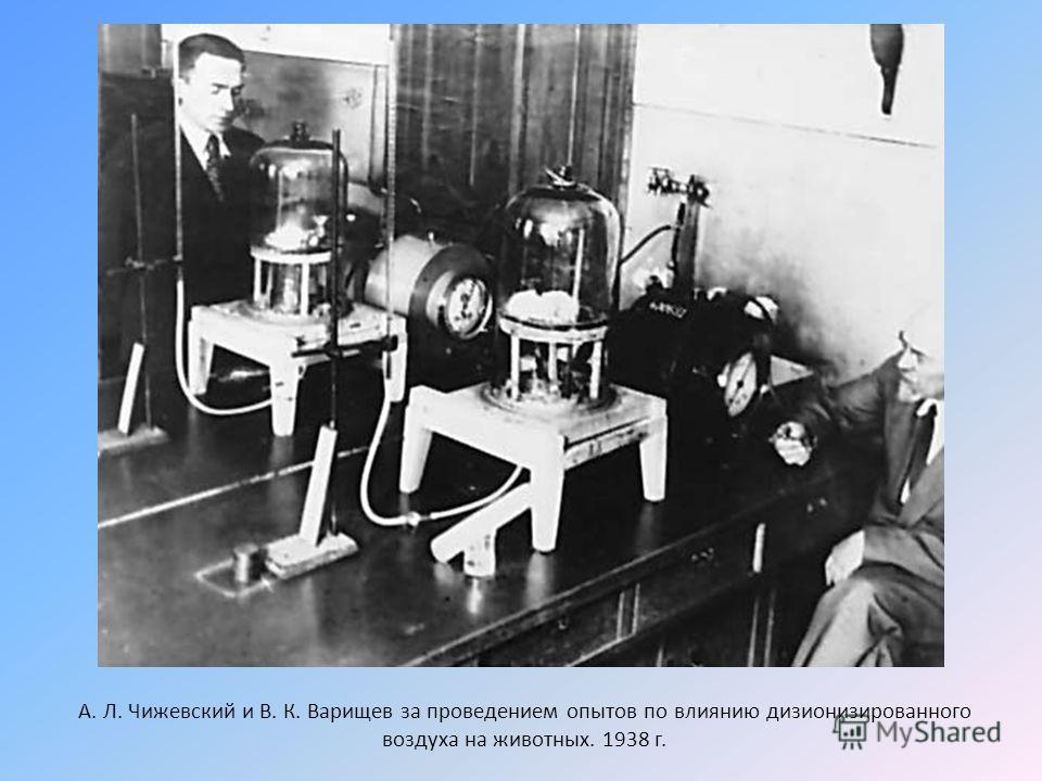 А. Л. Чижевский и В. К. Варищев за проведением опытов по влиянию диз ионизированного воздуха на животных. 1938 г.