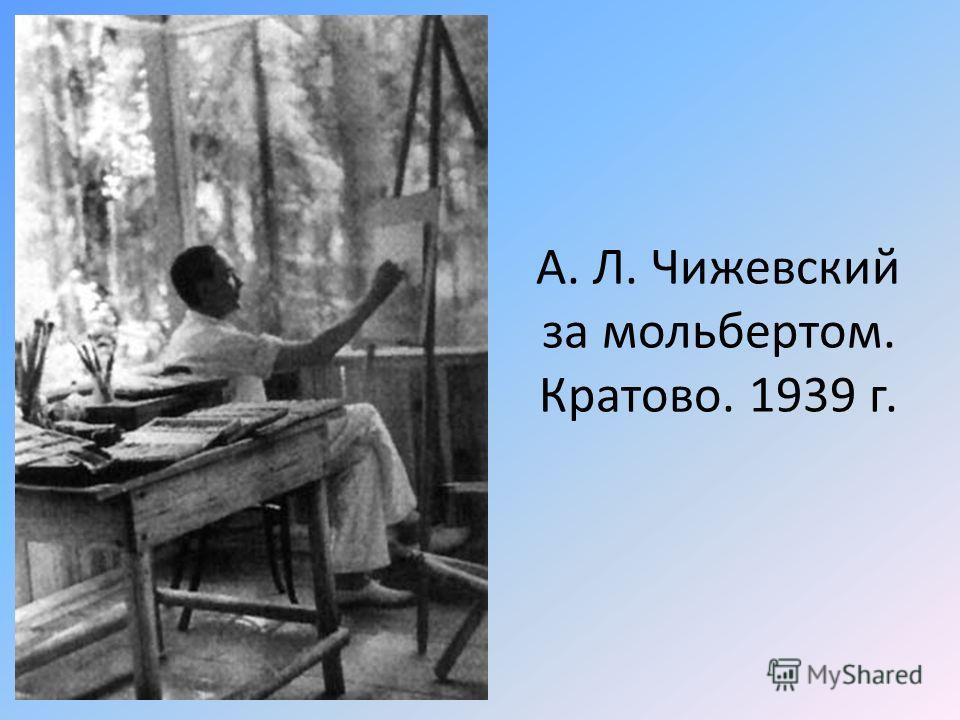 А. Л. Чижевский за мольбертом. Кратово. 1939 г.