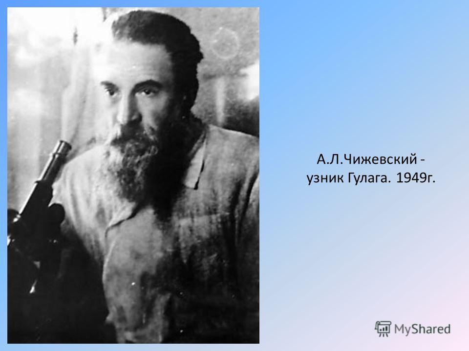 А.Л.Чижевский - узник Гулага. 1949 г.