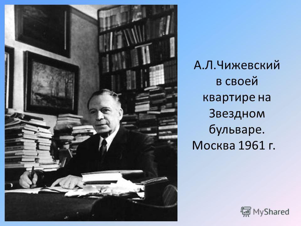 А.Л.Чижевский в своей квартире на Звездном бульваре. Москва 1961 г.