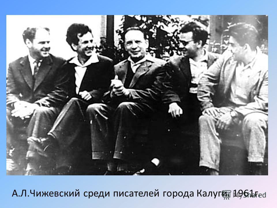 А.Л.Чижевский среди писателей города Калуги. 1961 г.