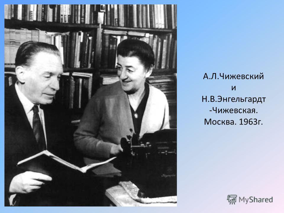 А.Л.Чижевский и Н.В.Энгельгардт -Чижевская. Москва. 1963 г.